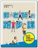 (二手書)郭老師的跑步課:從入門到進階,300個正確的跑步要訣