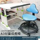!!免運!! 第一博士 A3多功能成長椅 / 書桌椅 學生座椅 椅子 兒童讀書椅 升降椅 伸縮椅 電腦椅