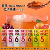 韓國 BELLYBULLY 低卡果凍 150g/包