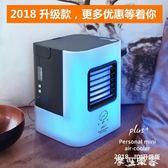 IDI微型小空調冷氣機學生宿舍制冷風扇水冷加濕負離子便攜冷風機 igo摩可美家