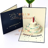 生日3D立體賀卡音樂蛋糕創意手工禮物祝福小卡片【倪醬小鋪】