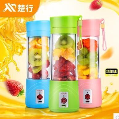 電動榨汁杯水果自動打汁杯迷你榨汁機奶昔杯充電搖搖杯攪拌機杯子