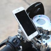 摩托車手機導航支架鋁合金山地自行車手機架手機固定架機車裝備   聖誕節歡樂購