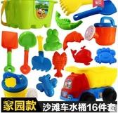 全館83折兒童沙灘玩具車套裝桶寶寶玩沙挖沙漏大號鏟子戲水洗澡決明子工具