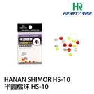 漁拓釣具 HR HS-10 [半圓擋珠]