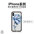 犀牛盾 MOD NX 背板 清新鳶尾花 iPhone XS MAX X XR 8 7 Plus 手機背蓋配件 保護板 圖案 造型 專用