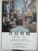 【書寶二手書T9/社會_CR7】再寫韓國:臺灣青年的第一手觀察_陳慶德