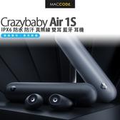 Crazybaby Air 1S IPX6 防水 防汗 真無線 雙耳 藍牙 耳機 台灣公司貨