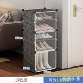 大學生鞋柜簡易經濟型網紅窄省空間門口小鞋架子宿舍多層迷你寢室 aj3999『毛菇小象』