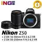 【6期0利率】6/30前登錄送3千禮券+原電 Nikon Z50 雙鏡組 含 Z 16-50mm VR + 50-250mm VR 國祥公司貨 無反相機