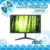 AOC 艾德蒙 22B1HS 22型IPS寬螢幕液晶顯示器 電腦螢幕
