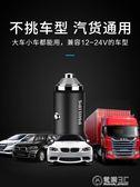 車載充電器一拖二點煙插頭usb萬能型手機快充多功能汽車充 電購3C