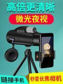 釣魚熊單筒手機望遠鏡高倍高清微光夜視非紅外兒童拍照   傑克型男館