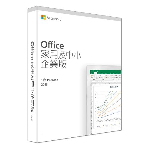 Microsoft 微軟 Office 2019 中文 中小企業版盒裝 (軟體一經拆封,恕無法退換貨)
