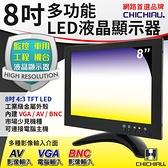 8吋TFT-LED液晶顯示器(800*600) 8078型@桃保