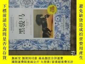 二手書博民逛書店罕見黑駿馬(B一4)Y5669 (英)安娜 北京理工大學出版社