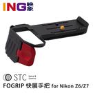 【24期0利率】STC FOGRIP 快展手把 (不含L快板) for Nikon Z6 / Z7 手持握把 手柄