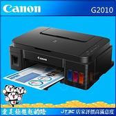 Canon PIXMA G2010 原廠大供墨複合機 原廠保固(內附原廠隨機墨水1組)