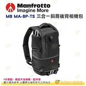 曼富圖 Manfrotto MB MA-BP-TS Tri Backpack S 專業級三合一斜肩後背相機包 公司貨