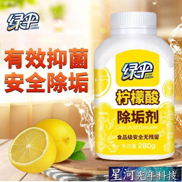 清潔劑 綠傘檸檬酸除垢劑電水壺咖啡機熱水器清潔劑食品級水垢茶垢清除劑 星河光年