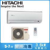 限量★【HITACHI日立】5-7坪旗艦系列變頻冷專分離式冷氣RAC-36QK1/RAS-36QK1