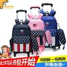 兒童小學生拉桿書包男孩6-12周歲可拆卸拖拉桿六輪3-5-6年級女生 黛尼時尚精品