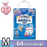 來復易-內褲型成人紙尿褲/長時間安心復健褲 M號64片(16片x4包)-箱購 大樹