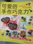【書寶二手書T3/餐飲_YEJ】可愛的手作巧克力_BOUTIQUE社