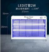 百魯約電擊滅蚊燈家用LED無輻射安全驅蚊神器餐廳滅蠅捕蚊器室內    韓小姐の衣櫥