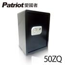 【凱騰】愛國者指紋型電子密碼保險箱(50ZQ)