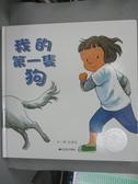 【書寶二手書T7/少年童書_WDZ】我的第一隻狗_高鶯雪