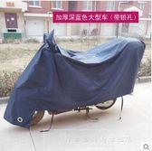 摩托車車罩電動電瓶踏板125車衣車套助力防曬防雨罩遮陽防塵套150igo『韓女王』
