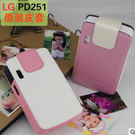 LG Pocket Photo PD251 專用皮套保護套經典款