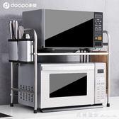 不銹鋼廚房置物架微波爐架子烤箱架收納儲物架調料架刀架用品落地 全網最低價最後兩天igo