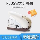 日本PLUS普樂士迷你訂書機學生用男女小號型訂書器家用裝訂器辦公用品強力10#訂32頁 創意空間