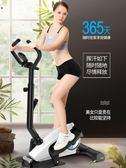踏步機磁控家用機迷你慢跑橢圓跑步踩踏板機室內小型健身器才NMS 喵小姐