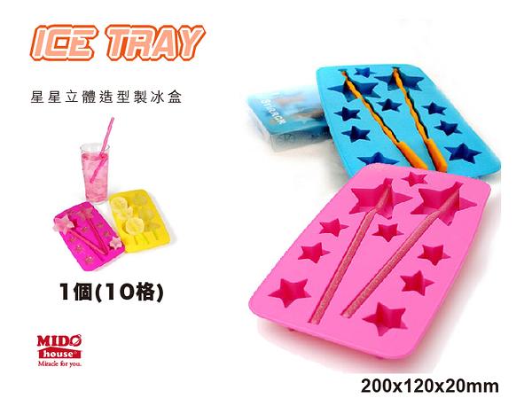 《Midohouse》ICE TRAY-幸運星立體造型製冰盒/DIY冰棒盒(紅色、藍色)