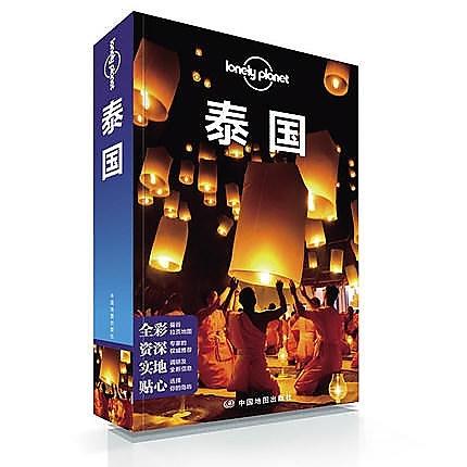 簡體書-十日到貨 R3Y Lonely Planet:泰國 作者: 澳大利亞LONELY PLANET公司 978750319...