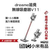 小米米家 dreame追覓 無線掃拖吸塵器V11 吸拖一體 保固一年