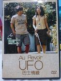 影音專賣店-H05-042-正版DVD*韓片【UFO巴士情緣】-李凡秀*李恩宙