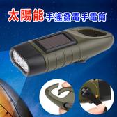 手搖式發電 太陽能手電筒 免電池 【BC0038】停電必備 LED手電筒 露營登山 照明 騎車照明