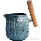 陶迷接手柄茶壺手工陶泥粗陶公道杯側把陶瓷復古日式功夫茶具配件公倒杯LXY4870【極致男人】