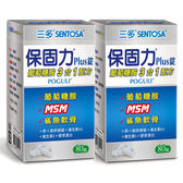 三多 保固力Plus錠 葡萄糖胺3合1配方 (80錠 /2瓶)【杏一】