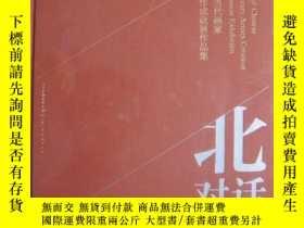 二手書博民逛書店南北對話罕見中國當代畫家創作成就展作品集 末拆封Y17307 李