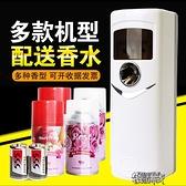 自動噴香機定時家用臥酒店室內廁所除臭香水噴霧持久留香【全館免運】