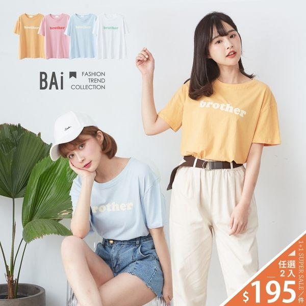 T恤 簡約配色英文膠印圓領上衣-BAi白媽媽【190431】