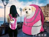寵物背包外出雙背包便攜大號裝的小型胸前狗包  伊鞋本鋪