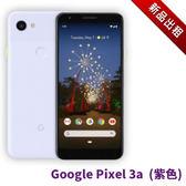 【手機出租】Google Pixel 3a (紫色) 智慧型手機出租