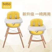 boboduck寶寶進口實木餐椅兒童宜家椅子嬰兒吃飯用多功能餐桌座椅
