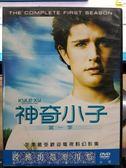 R01-001#正版DVD#神奇小子 第一季(第1季) #影集#挖寶二手片